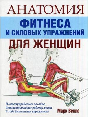 Анатомия фитнеса и силовых упражнений для женщин. 2-е изд Попурри. Цвет: белый