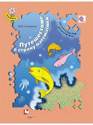 Путешествие в страну математики. Рабочая тетрадь № 8 для детей 3-4 лет. Вентана-Граф. Цвет: белый
