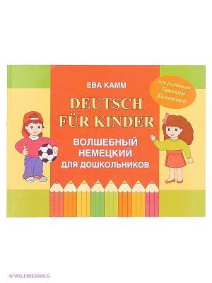 Мой волшебный немецкий для детей Издательство Дом славянской книги. Цвет: желтый