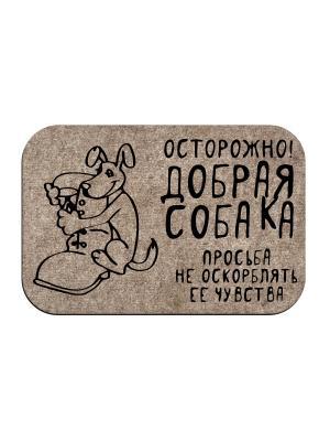Коврик придверный Осторожно, добрая собака MoiKovrik. Цвет: темно-бежевый