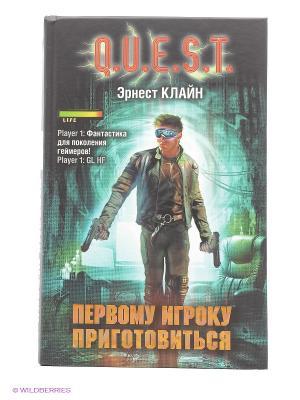 Первому игроку приготовиться Издательство АСТ. Цвет: зеленый