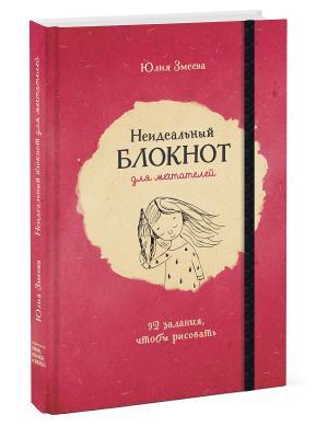 Блокнот Издательство Манн, Иванов и Фербер. Цвет: белый