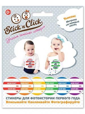 Метрика на каждый месяц Stick'n Click. Цвет: белый, серый
