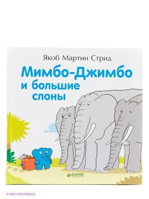 Мимбо-Джимбо и большие слоны Издательство CLEVER. Цвет: белый