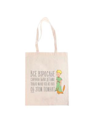 Эко-сумка Маленький Принц Все взрослые когда-то были детьми. Цвет: бежевый