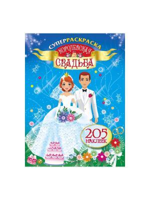 Королевская свадьба Издательство АСТ. Цвет: белый