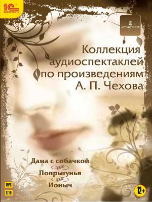 Аудиокнига. Коллекция аудиоспектаклей по произведениям А.П.Чехова. 1С-Паблишинг. Цвет: белый