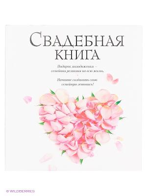 Свадебная книга (новый супер) Эксмо. Цвет: белый