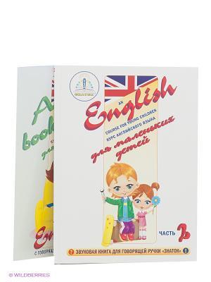 Книга Курс английского языка для маленьких детей, Часть 2 Знаток. Цвет: белый