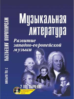 Музыкальная литература: развитие зап.музыки Феникс. Цвет: белый, сиреневый