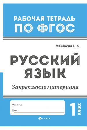 Русский язык: 1 класс ФЕНИКС. Цвет: белый