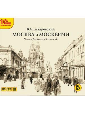 1С:Аудиокниги. Гиляровский В.А. Москва и москвичи 1С-Паблишинг. Цвет: белый
