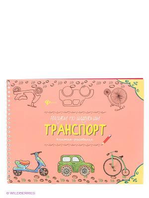 Рисуем по шаблонам: транспорт Феникс-Премьер. Цвет: розовый