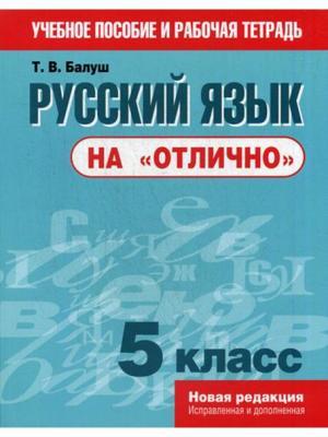 Русский язык на отлично. 5 кл. Пособие для учащихся Попурри. Цвет: белый