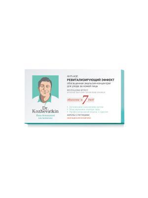 Сыворотка DR. KOZHEVATKIN. Цвет: серо-зеленый