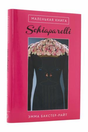 Маленькая книга: Schiaparelli Эксмо. Цвет: multicolor