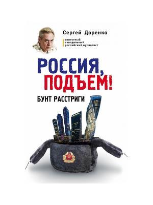 Россия, подъем! Бунт Расстриги Эксмо. Цвет: белый