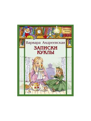 Записки куклы. Энас-Книга. Цвет: зеленый