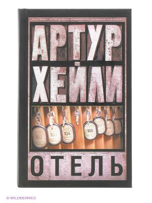 Отель Издательство АСТ. Цвет: черный