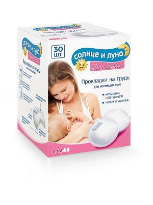 Прокладки на грудь для кормящих мам 30шт. СОЛНЦЕ И ЛУНА. Цвет: белый