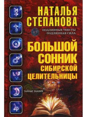 Большой сонник сибирской целительницы (Тайные знания) Рипол-Классик. Цвет: белый