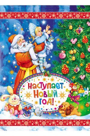Наступает Новый год Росмэн. Цвет: none