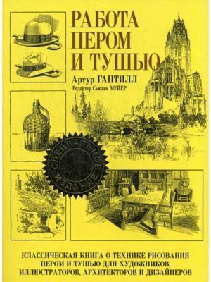 Работа пером и тушью. 2-е изд Попурри. Цвет: белый