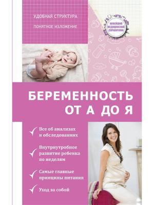 Беременность: от А до Я Издательство АСТ. Цвет: белый