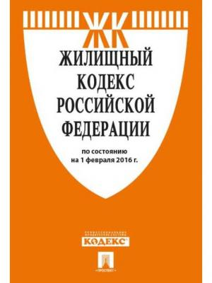 Жилищный кодекс Российской Федерации по сост. на 05.02.17. с таблицей изменений. Проспект. Цвет: белый