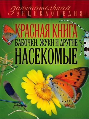 Красная книга. Бабочки, жуки и другие насекомые Эксмо. Цвет: белый