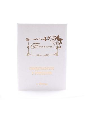 Именная обложка для свидетельства о рождении Татьяна Dream Service. Цвет: белый