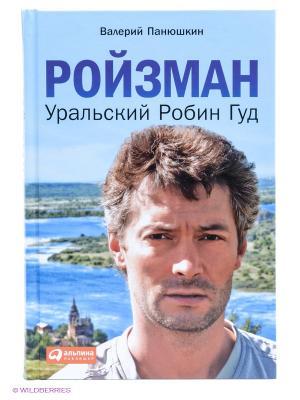 Ройзман: Уральский Робин Гуд Альпина Паблишер. Цвет: голубой