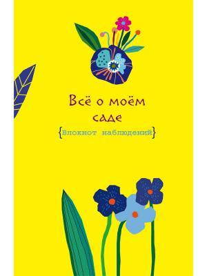 Все о моем саде. Журнал наблюдений (Яркий день) Эксмо. Цвет: желтый, белый, голубой, зеленый