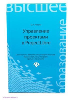 Управление проектами в ProjectLibre Феникс. Цвет: голубой