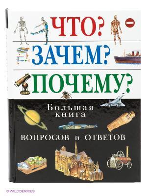 Большая книга вопросов и ответов Эксмо. Цвет: черный, белый, красный