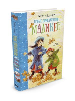 Новые приключения Мадикен Издательство Махаон. Цвет: белый