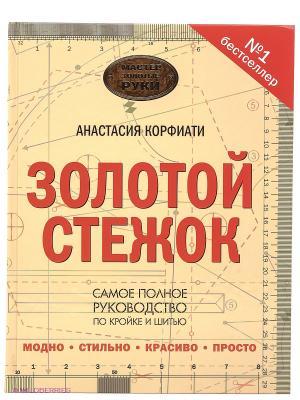 Золотой стежок Издательство АСТ. Цвет: бежевый