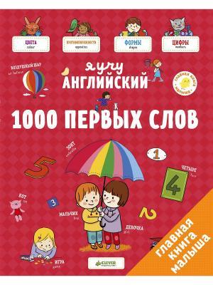 Главная книга малыша. Я учу английский. 1000 первых слов Издательство CLEVER. Цвет: белый
