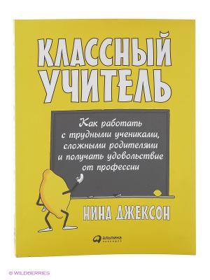 Классный учитель: Как работать с трудными учениками, сложными родителями Альпина Паблишер. Цвет: желтый