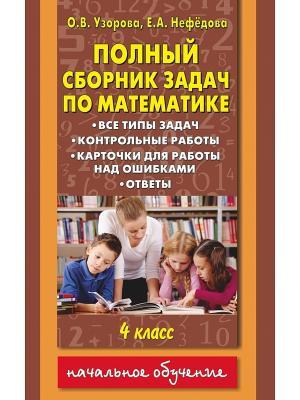Задачи По Математике 4 Класс Задачник