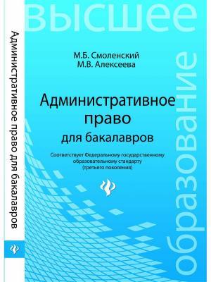 Административное право для бакалавров учебник Феникс. Цвет: белый