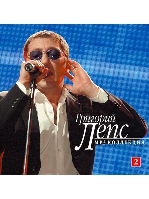 Лепс Григорий CD2 (компакт-диск MP3) RMG. Цвет: прозрачный