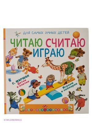 Читаю, считаю, играю (С.Маршак Детки в клетке+ игровые задания и занятия) Издательство АСТ. Цвет: белый, оранжевый
