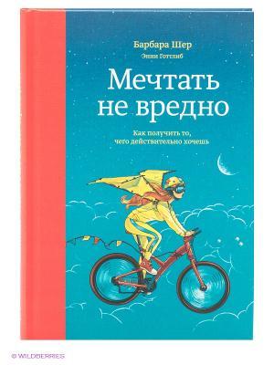 Мечтать не вредно. Как получить то, чего действительно хочешь Издательство Манн, Иванов и Фербер. Цвет: голубой
