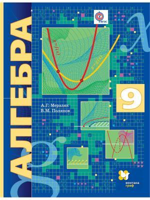 Алгебра (углубленное изучение). 9 класс. Учебник. Изд.1 Вентана-Граф. Цвет: белый