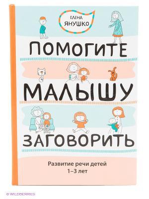 Помогите малышу заговорить. Развитие речи детей 1-3 лет Эксмо. Цвет: бежевый, белый