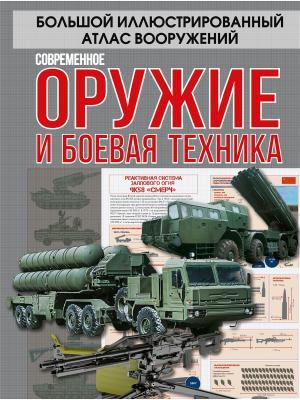 Современное оружие и боевая техника Издательство АСТ. Цвет: белый