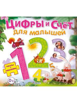 Цифры и счет для малышей Издательство Робинс. Цвет: белый