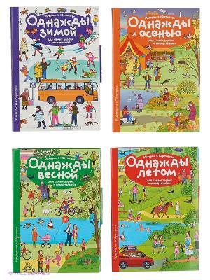 Рассказы по картинкам.  Однажды зимой, весной, летом, осенью. 4 книги в комплекте. АЙРИС-пресс. Цвет: голубой
