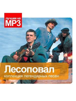 Лучшее на MP3. Лесоповал (компакт-диск MP3) RMG. Цвет: прозрачный